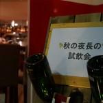 イベント「秋の夜長の試飲会」