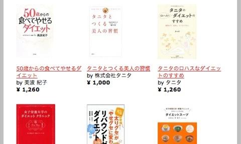 食べるダイエットで参考にした書籍たち